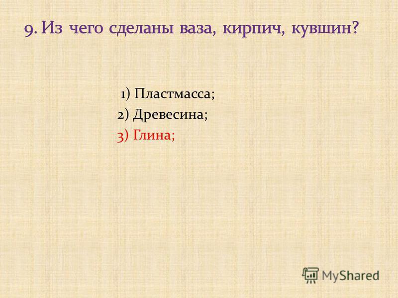 1) Пластмасса; 2) Древесина; 3) Глина;