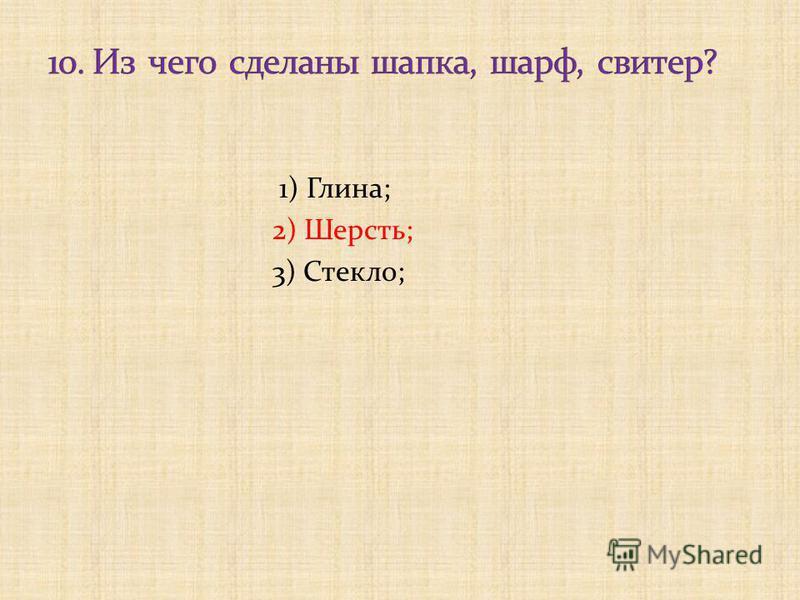 1) Глина; 2) Шерсть; 3) Стекло;