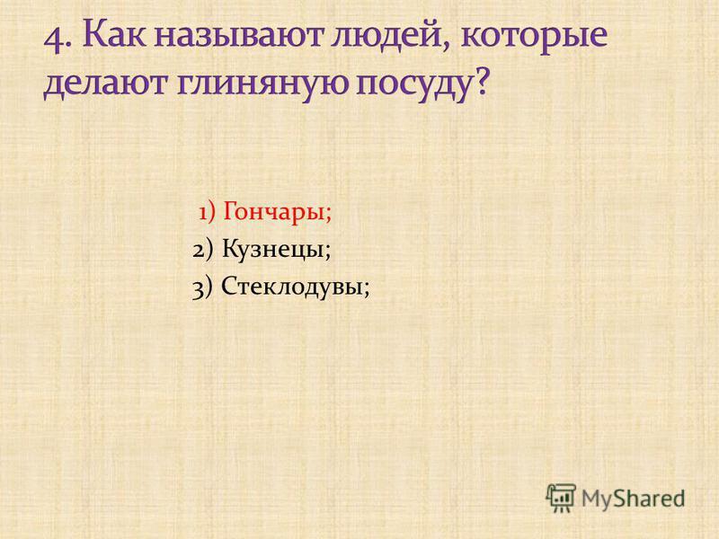 1) Гончары; 2) Кузнецы; 3) Стеклодувы;