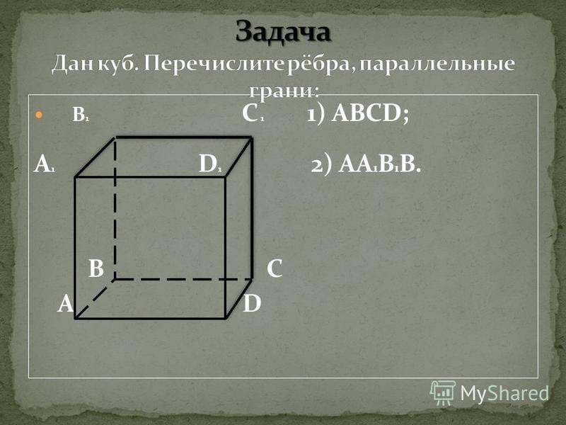B 1 C 1 1) АBCD; A 1 D 1 2) AA 1 B 1 B. B C A D
