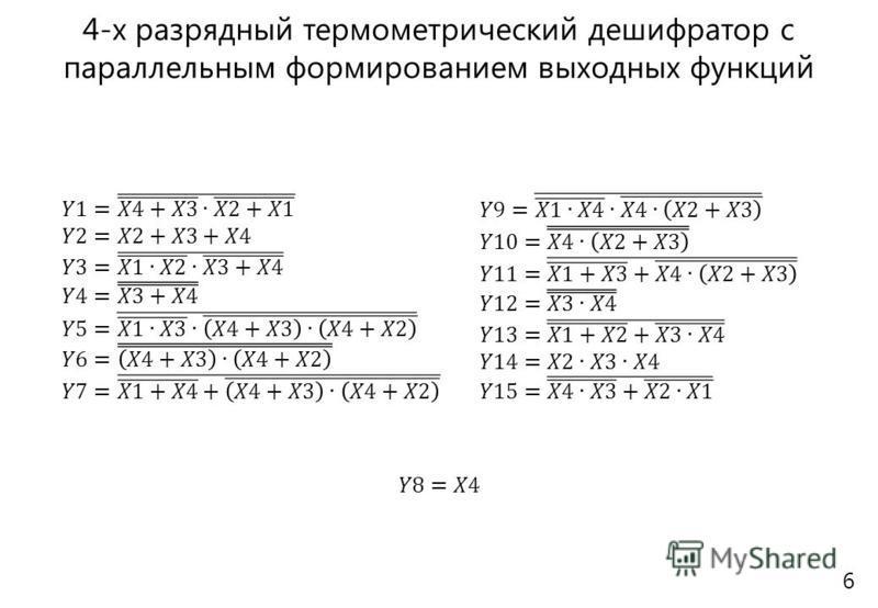 6 4-х разрядный термометрический дешифратор с параллельным формированием выходных функций