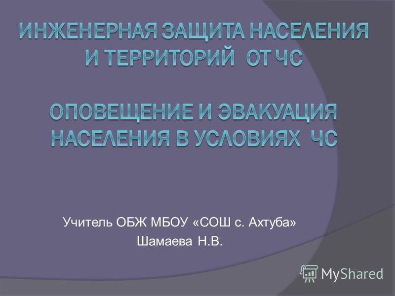 Учитель ОБЖ МБОУ «СОШ с. Ахтуба» Шамаева Н.В.