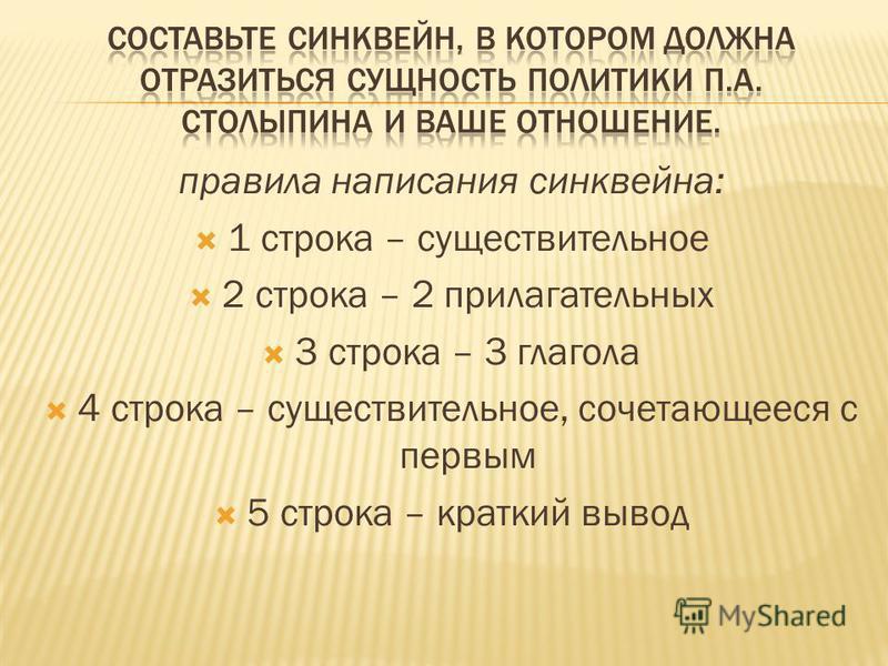 правила написания синквейна: 1 строка – существительное 2 строка – 2 прилагательных 3 строка – 3 глагола 4 строка – существительное, сочетающееся с первым 5 строка – краткий вывод