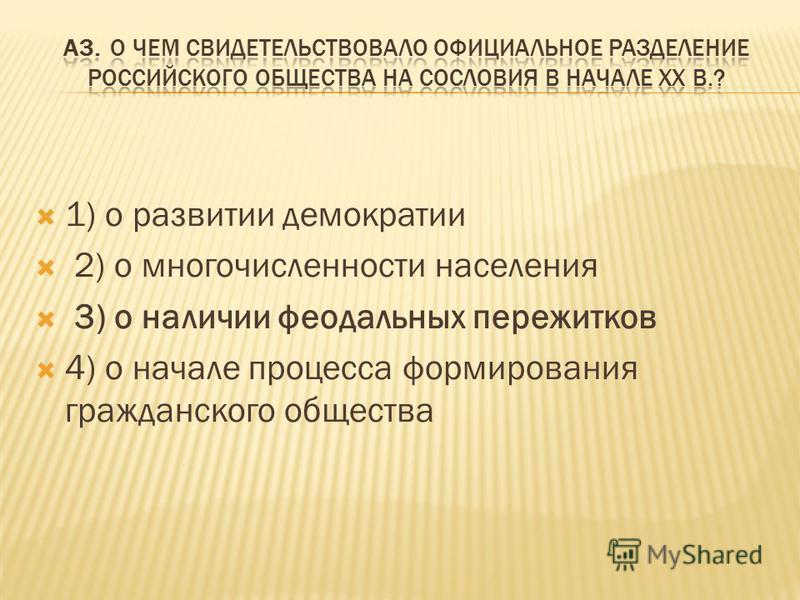 1) о развитии демократии 2) о многочисленности населения 3) о наличии феодальных пережитков 4) о начале процесса формирования гражданского общества