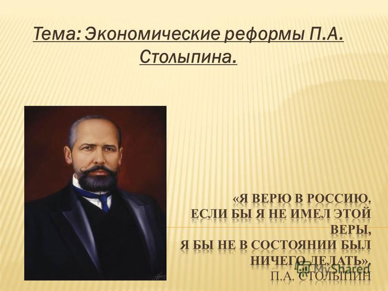 Тема: Экономические реформы П.А. Столыпина.