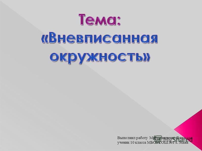 Выполнил работу Мирошниченко Вячеслав ученик 10 класса МБОУСОШ 1 х. Маяк