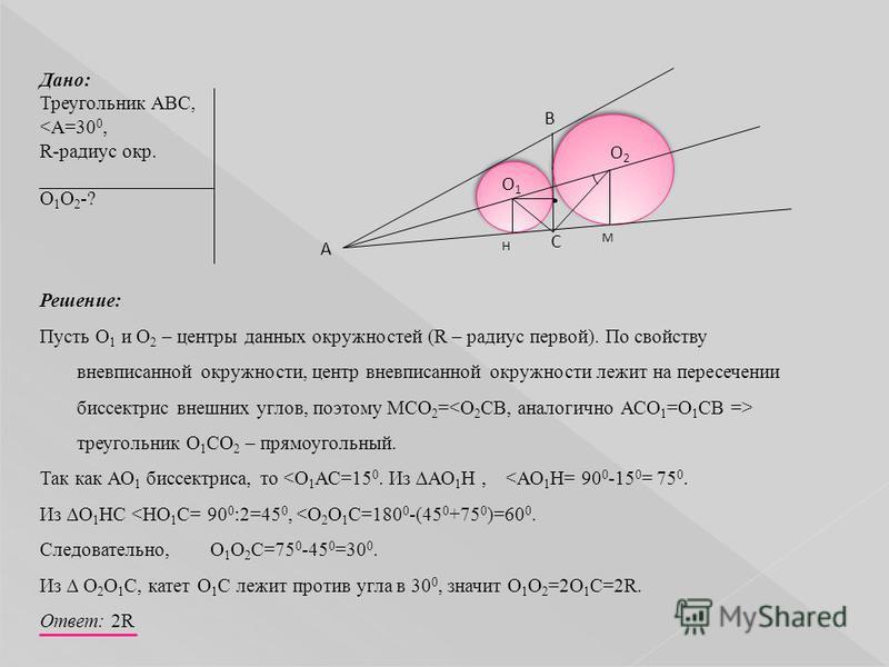 Дано: Треугольник АВС,