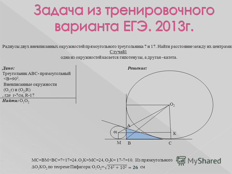 Радиусы двух вневписанных окружностей прямоугольныйого треугольника 7 и 17. Найти расстояние между их центрами. Случай 1 одна из окружностей касается гипотенузы, а другая –катета. Дано: Решение: Треугольник АВС- прямоугольныйый
