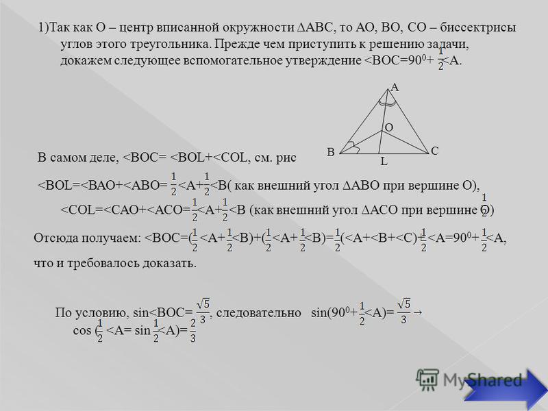 1)Так как О – центр вписанной окружности АВС, то АО, ВО, СО – биссектрисы углов этого треугольника. Прежде чем приступить к решению задачи, докажем следующее вспомогательное утверждение