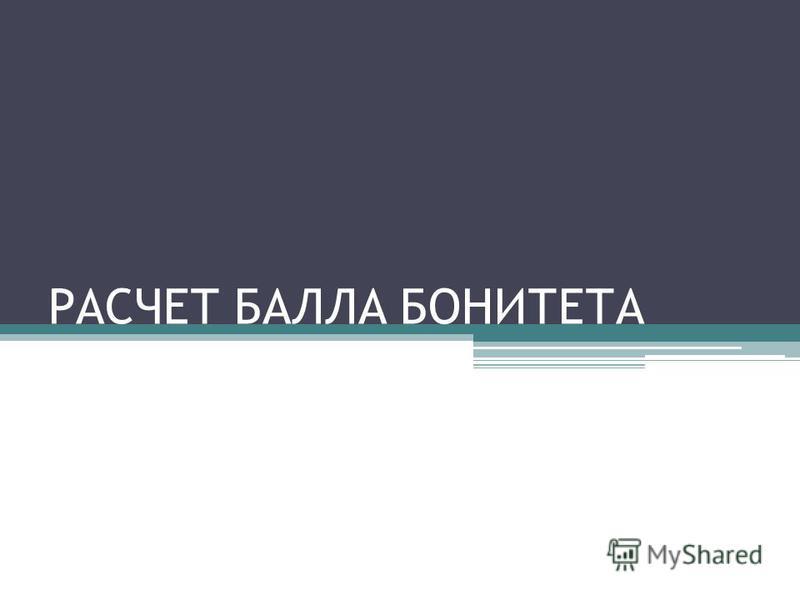 РАСЧЕТ БАЛЛА БОНИТЕТА