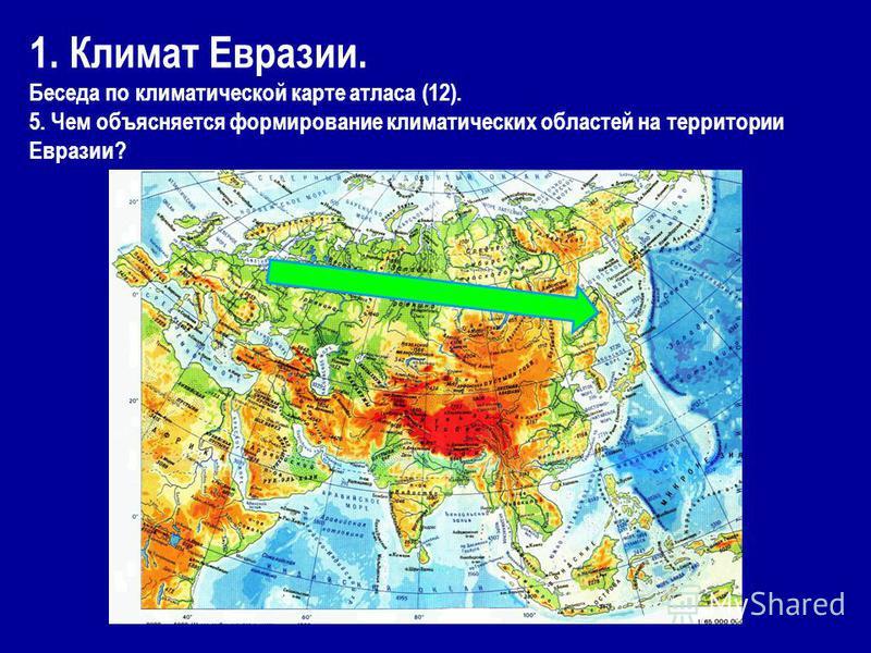1. Климат Евразии. Беседа по климатической карте атласа (12). 5. Чем объясняется формирование климатических областей на территории Евразии?