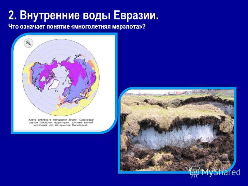 2. Внутренние воды Евразии. Что означает понятие «многолетняя мерзлота»?