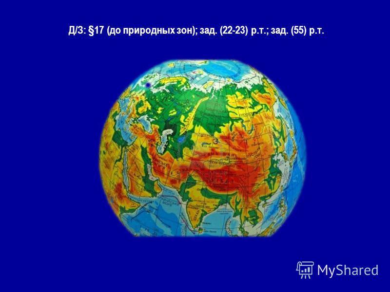Д/З: §17 (до природных зон); зад. (22-23) р.т.; зад. (55) р.т.