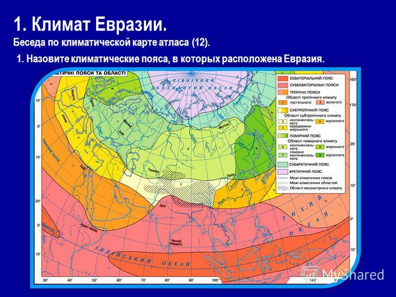1. Климат Евразии. Беседа по климатической карте атласа (12). 1. Назовите климатические пояса, в которых расположена Евразия.