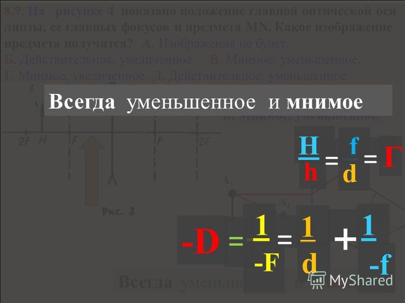 F F Д = 2 Д 4 4 - нет М d f 8,9. Где находится изображение предмета, создаваемое линзой? А. В области 1. Б. В области 4. В. В области 5.. Г. В области 2. Д. В области 3 Какое изображение предмета получится? 135 F 1 = 1 d + f 1 D = h H = f d = Г