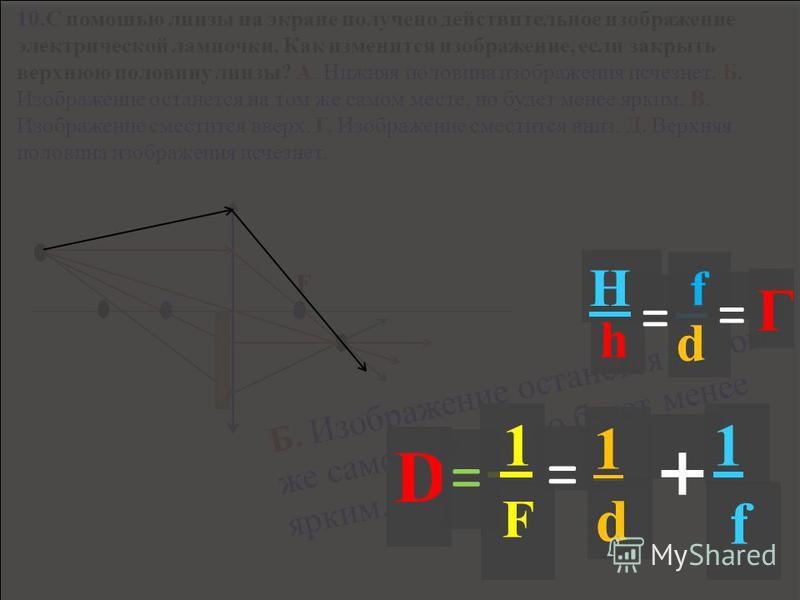 М, Всегда уменьшенное и мнимое А 1 А 2 8,9. На рисунке 4 показано положение главной оптической оси линзы, ее главных фокусов и предмета MN. Какое изображение предмета получится? А. Изображения не будет. Б. Действительное, увеличенное. В. Мнимое, умен