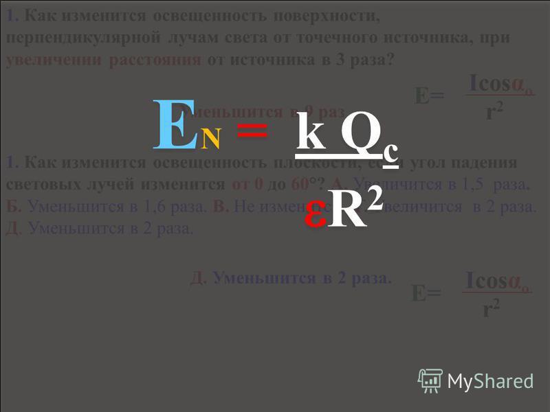 F 1,2 = k q 1 q 2 R 2 F 1,2 = k q 1 q 2 R 2 c=3 10 8 м/с