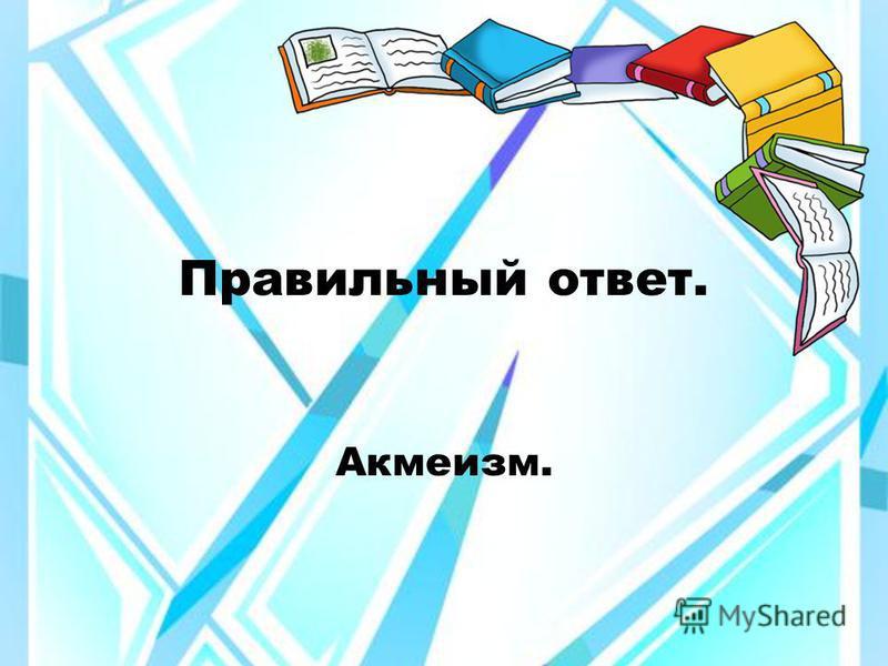 2 3 Акмеизм. Футуризм. Символизм. 1 В переводе с греческого – высшая степень чего – либо, цветущая сила; для этого направления характерен безупречный эстетический вкус, красота и отточенность художественного слова …