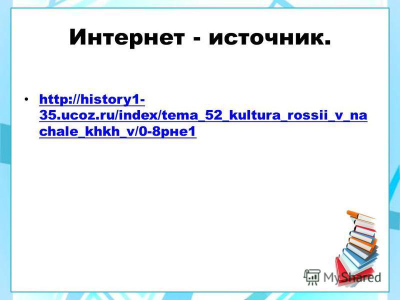 Фон шаблона. http://easyen.ru/load/metodika/k_prezentacija m/shablony_knigi/277-1-0-14285 автор Ольга Михайловна Носова. http://easyen.ru/load/metodika/k_prezentacija m/shablony_knigi/277-1-0-14285