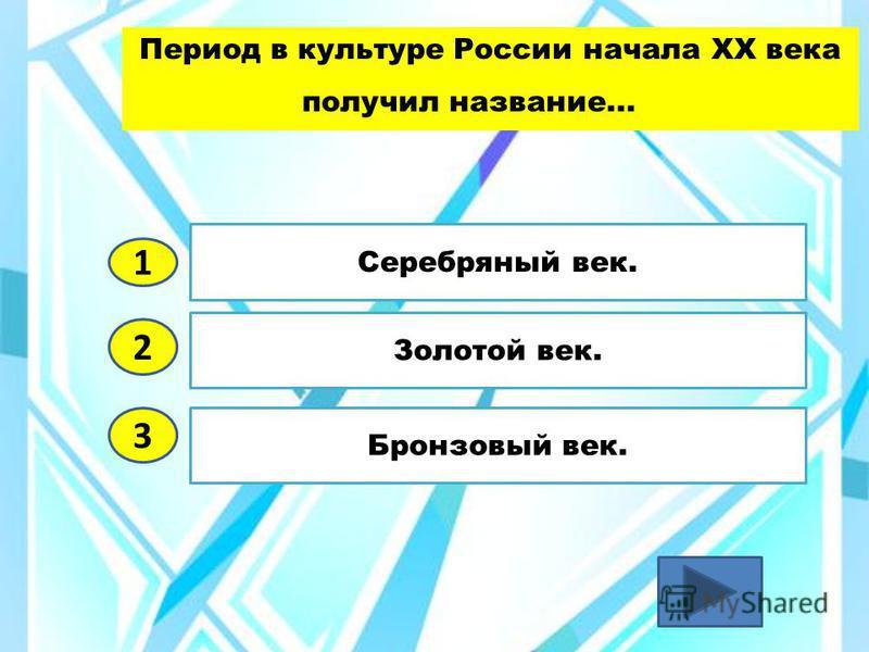 Правила работы с тестом. 1. Прочитайте вопрос теста. 2. Выбрав правильный ответ нажмите на цифру ответа. 3. Правильный ответ в тесте отмечен аплодисментами.
