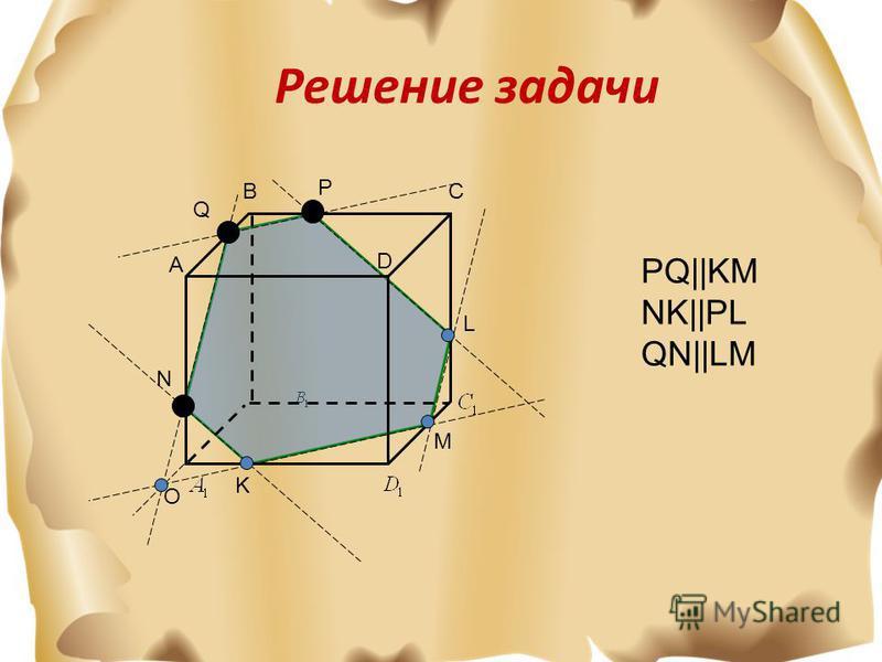 Решение задачи А ВС D P Q N L M K O PQ||KM NK||PL QN||LM