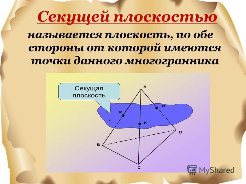 Секущей плоскостью называется плоскость, по обе стороны от которой имеются точки данного многогранника