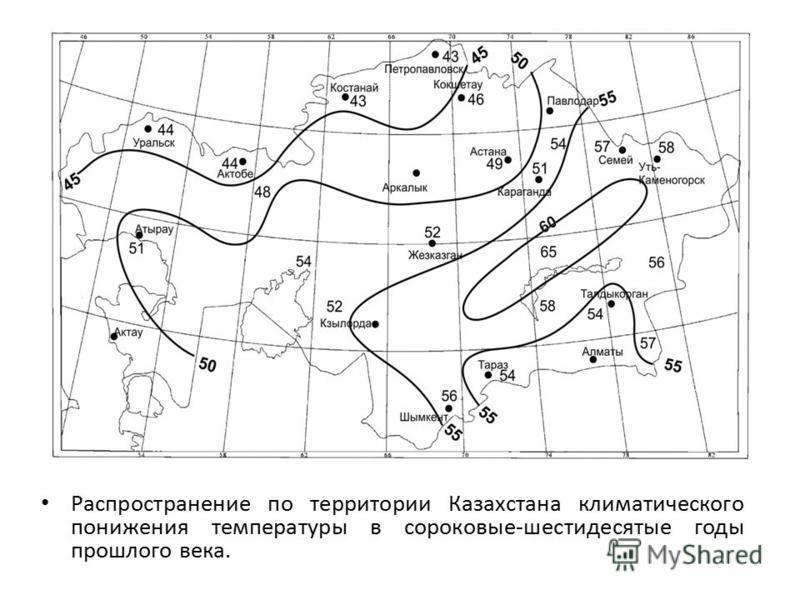 Распространение по территории Казахстана климатического понижения температуры в сороковые-шестидесятые годы прошлого века.