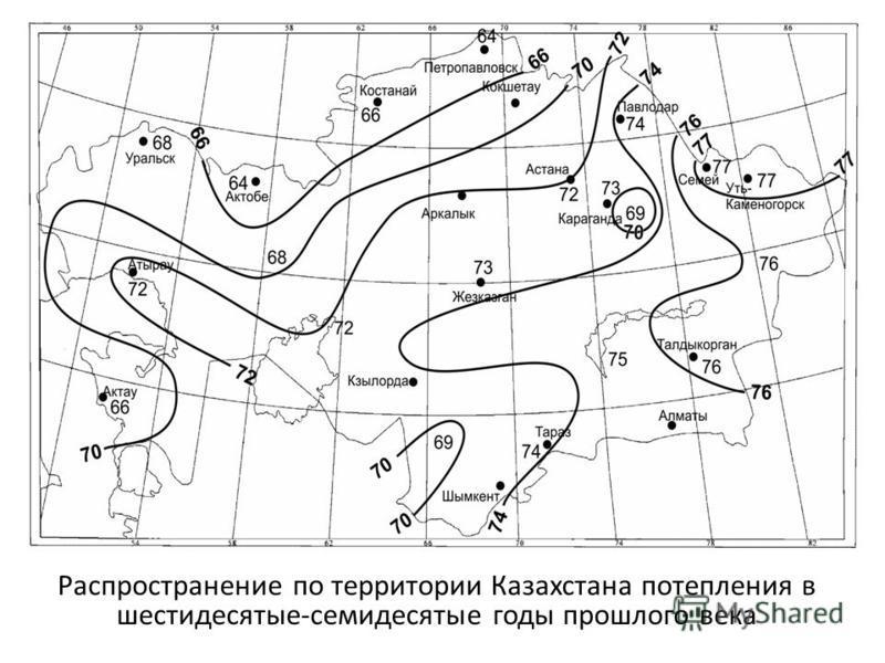 Распространение по территории Казахстана потепления в шестидесятые-семидесятые годы прошлого века