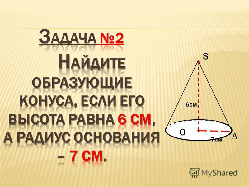 S О 7 см 6 см А