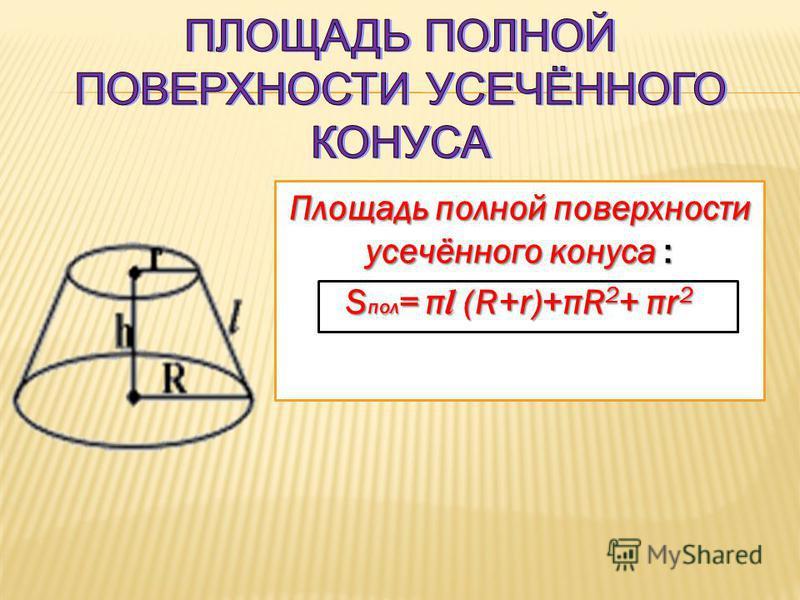 Площадь полной поверхности усечённого конуса : S пол = π l (R+r)+πR 2 + πr 2