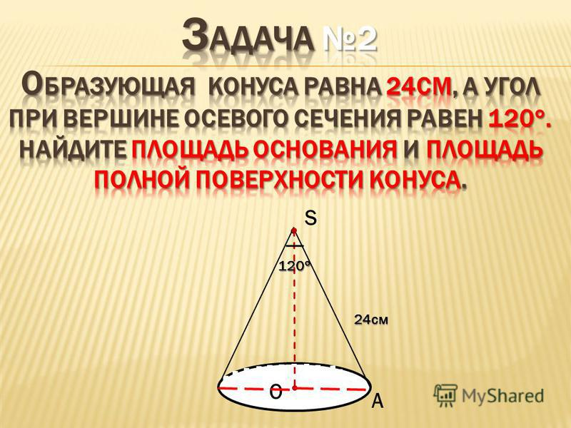 S О 120 ° 24 см А
