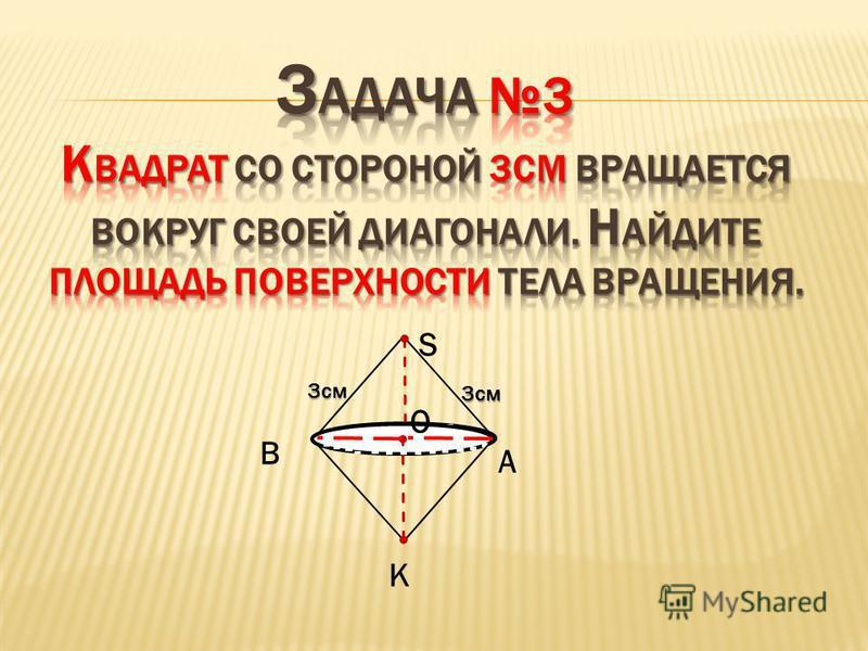 S3 см А 3 см О В К