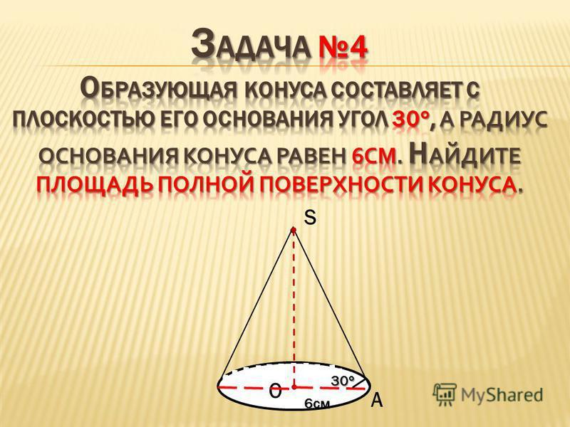 S О 30 ° 6 см А