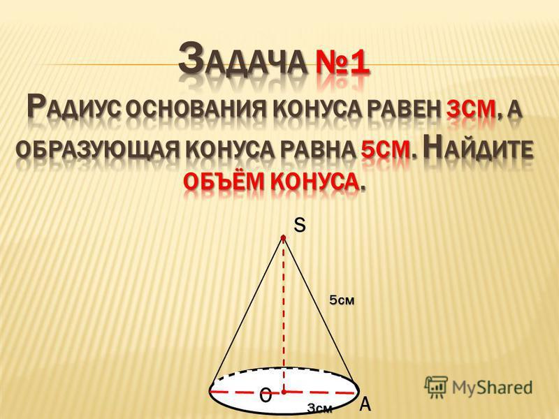 S О 5 см А 3 см