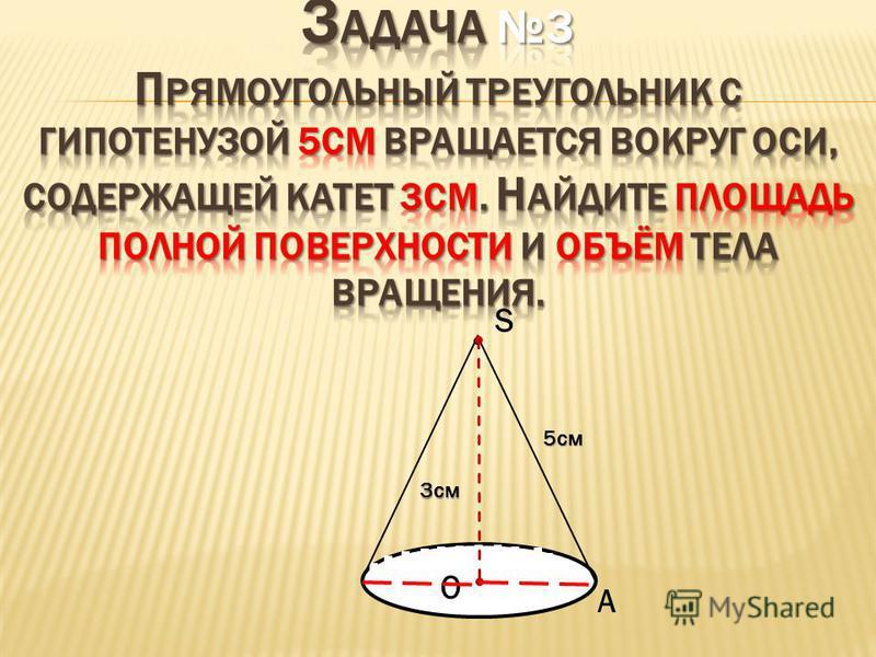 S О 3 см А 5 см