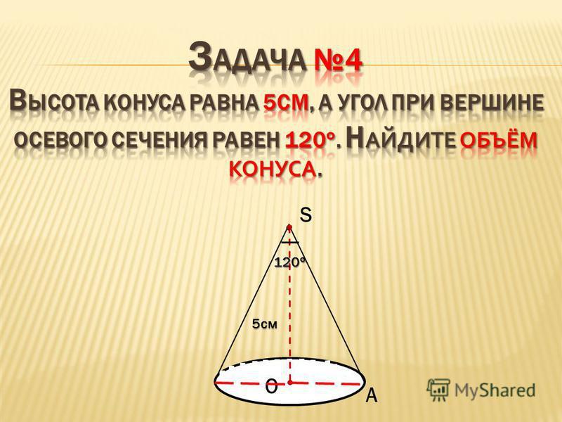 S О 120 ° 5 см А