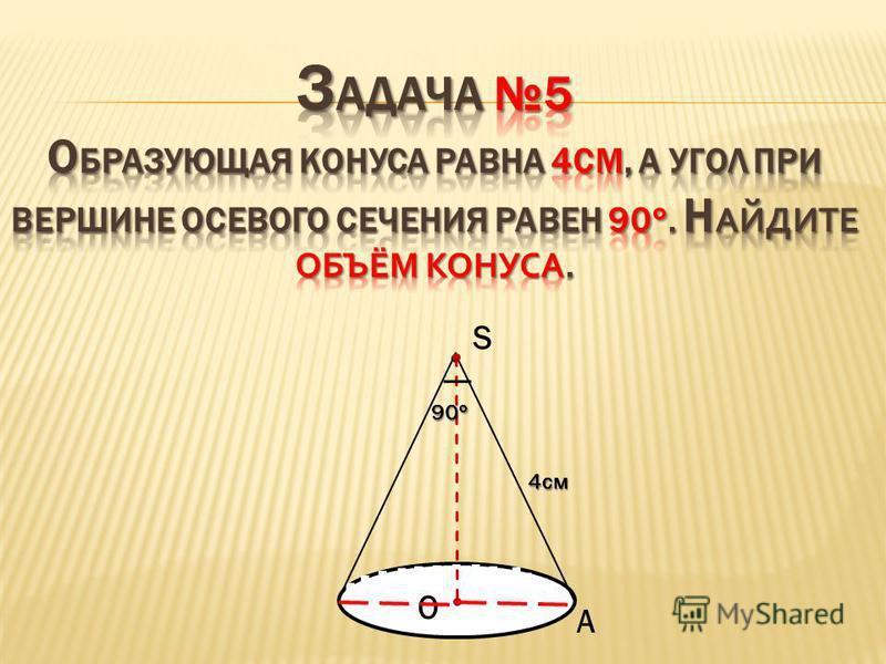 S О 90 ° 4 см А