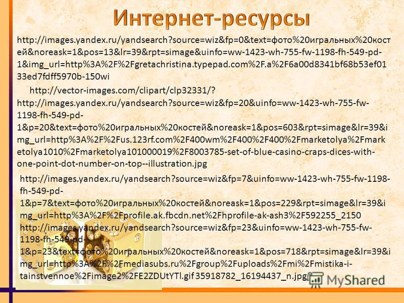http://vector-images.com/clipart/clp32331/? http://images.yandex.ru/yandsearch?source=wiz&fp=0&text=фото%20 игральных%20 кост ей&noreask=1&pos=13&lr=39&rpt=simage&uinfo=ww-1423-wh-755-fw-1198-fh-549-pd- 1&img_url=http%3A%2F%2Fgretachristina.typepad.c