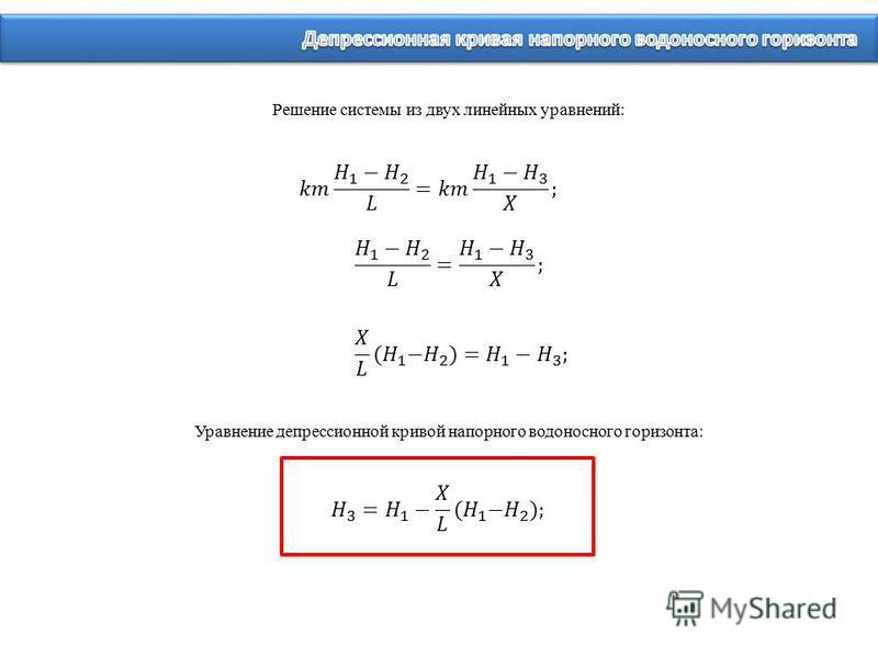 Решение системы из двух линейных уравнений: Уравнение депрессионной кривой напорного водоносного горизонта: