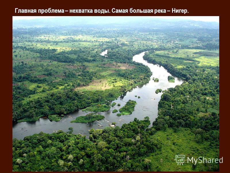 Главная проблема – нехватка воды. Самая большая река – Нигер.