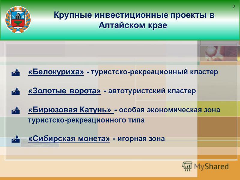 «Белокуриха» - туристско-рекреационный кластер «Золотые ворота» - автотуристский кластер «Бирюзовая Катунь» - особая экономическая зона туристско-рекреационного типа «Сибирская монета» - игорная зона 3