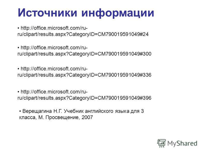 http://office.microsoft.com/ru- ru/clipart/results.aspx?CategoryID=CM790019591049#24 http://office.microsoft.com/ru- ru/clipart/results.aspx?CategoryID=CM790019591049#300 http://office.microsoft.com/ru- ru/clipart/results.aspx?CategoryID=CM7900195910
