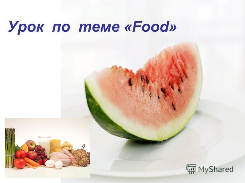 Урок по теме «Food»