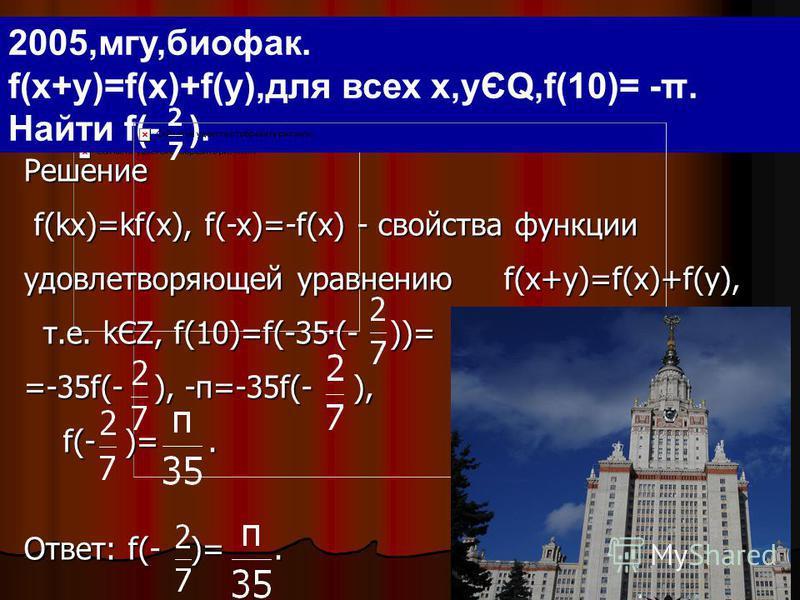 xx y0 f(x)=f(x)+f(0), f(0)=0 xxy-x f(0)=f(x)+f(-x), f(-x)=-f(x) 1) 2) 3) f(k. x)=k. f(x) f(x)=k. x