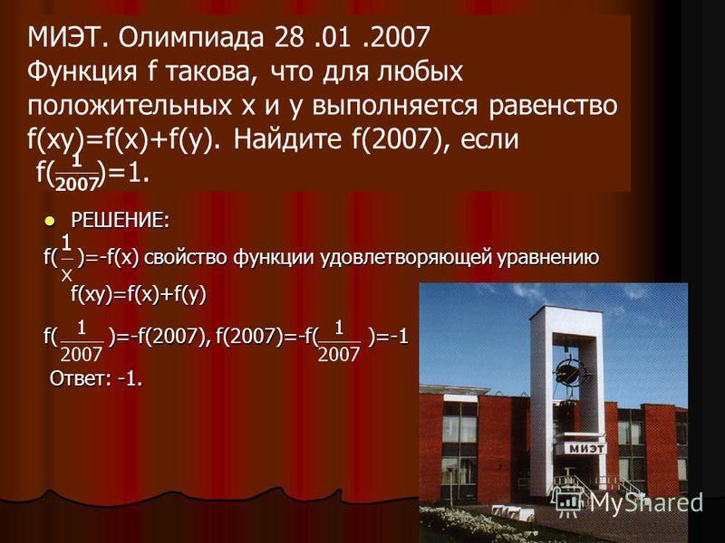 f(xy)=f(x)+f(y) xx y1 f(x)=f(x)+f(1), f(1)=0 1) 2)xxy f(1)=f(x)+f( ), f( )=-f(x) f( )=-f(x) 3) f(x 2 )=f(x)+f(x)=2f(x), f(x 2 )=f(x)+f(x)=2f(x), xxyx f(x k )=kf(x) f(x k )=kf(x) Доказательство методом математической индукции