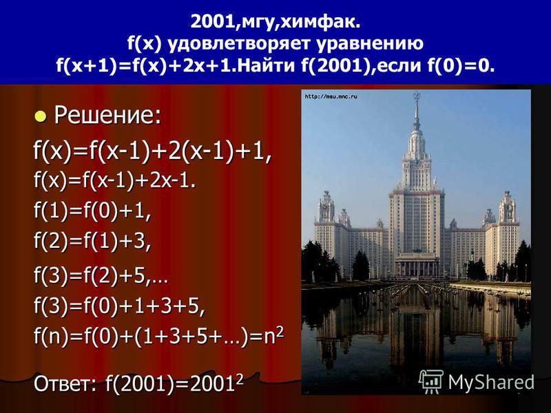 Метод шахматной доски Сумма n первых нечётных чисел 1 3 5 … n n 1+3+5+…=n 2, где n-количество слагаемых