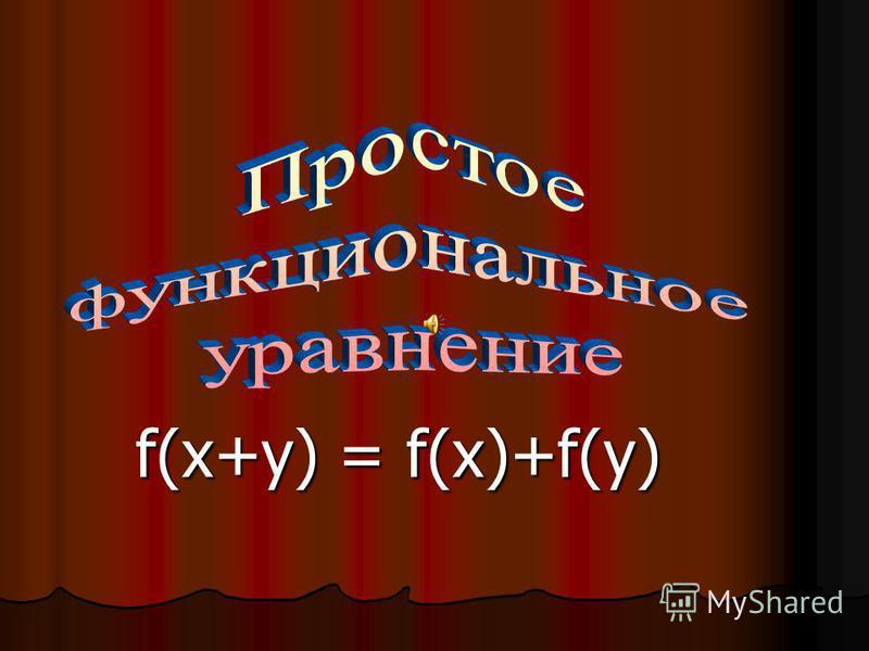 Домашнее задание 1) 2. f(x)+f(6-x)=2x+1 2) (x-1). f(x)+f( )= 3) f(x)+x. f( )=2 Ответы: 1) f(x)=2x- 2) f(x)=, при x0;1 3) f(x)=, при x ;1