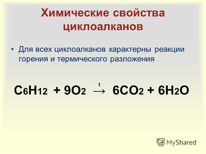 Химические свойства циклоалканов Для всех циклоалканов характерны реакции горения и термического разложения C 6 H 12 + 9O 2 6CO 2 + 6H 2 O t