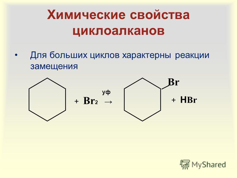 Химические свойства циклоалканов Для больших циклов характерны реакции замещения Br + H Br + Br 2 уф