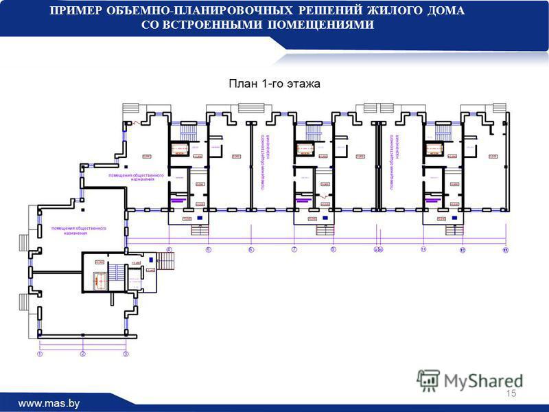 www.mas.by ПРИМЕР ПРИМЕР ОБЪЕМНО-ПЛАНИРОВОЧНЫХ РЕШЕНИЙ ЖИЛОГО ДОМА СО ВСТРОЕННЫМИ ПОМЕЩЕНИЯМИ 15 План 1-го этажа